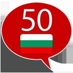 bulgarų