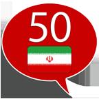 персиски