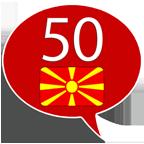 मॅसेडोनियन