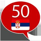 सर्बियाई